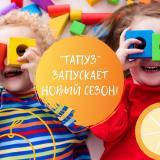 Детский сад ТАПУЗ, фото №2